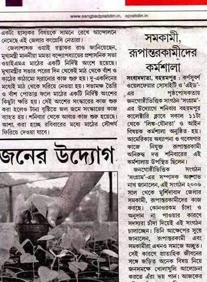 sambad-pratidin-report-on-kws-project