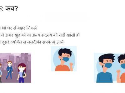 mask_wearing_hindi